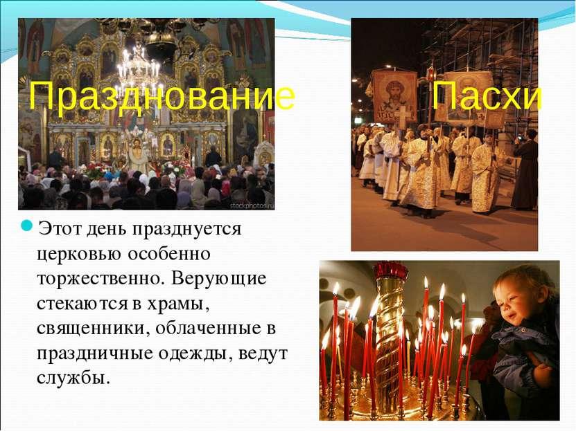 Празднование Пасхи Этот день празднуется церковью особенно торжественно. Веру...
