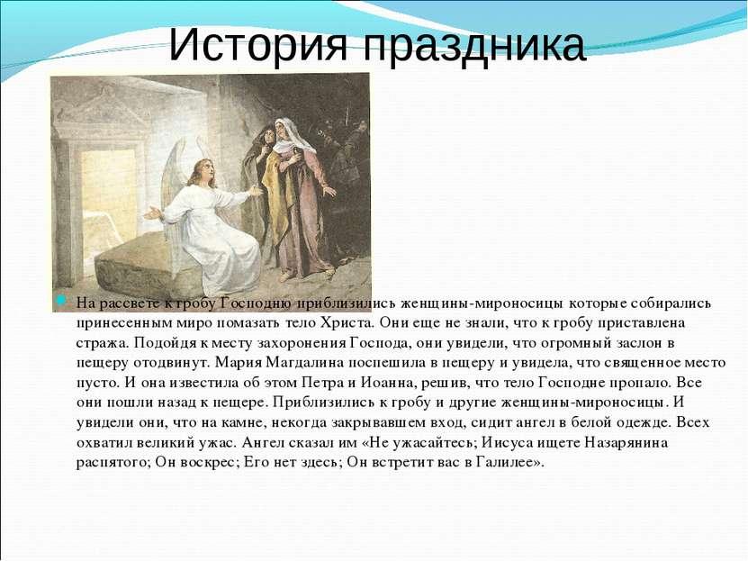 История праздника На рассвете к гробу Господню приблизились женщины-мироносиц...