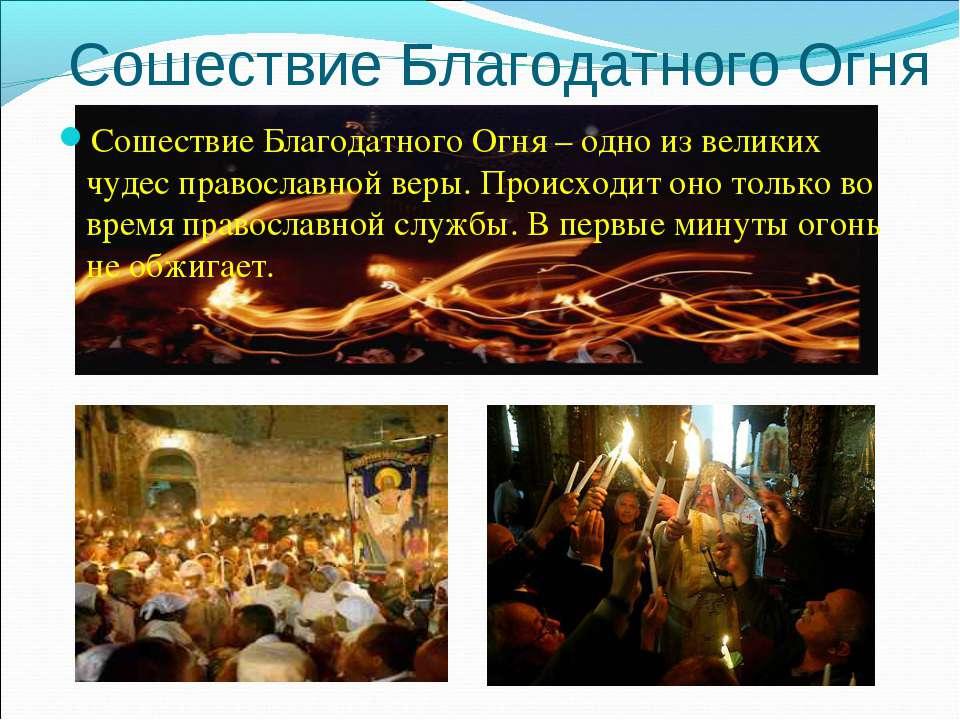 Сошествие Благодатного Огня Сошествие Благодатного Огня – одно из великих чуд...