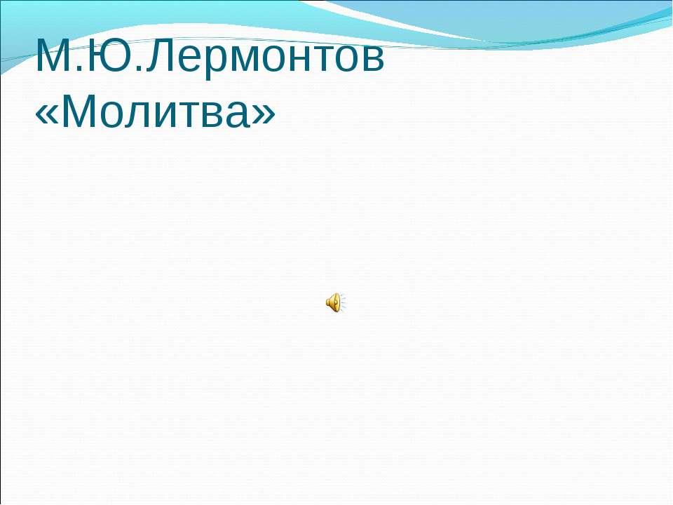 М.Ю.Лермонтов «Молитва»