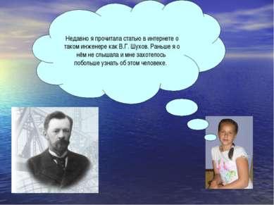 Недавно я прочитала статью в интернете о таком инженере как В.Г. Шухов. Раньш...
