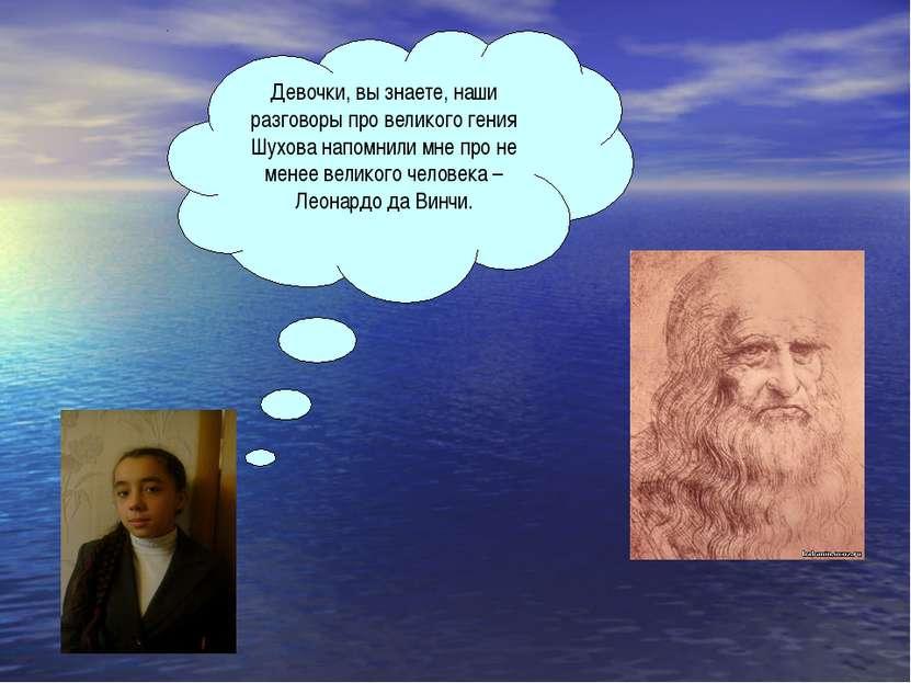 Девочки, вы знаете, наши разговоры про великого гения Шухова напомнили мне пр...