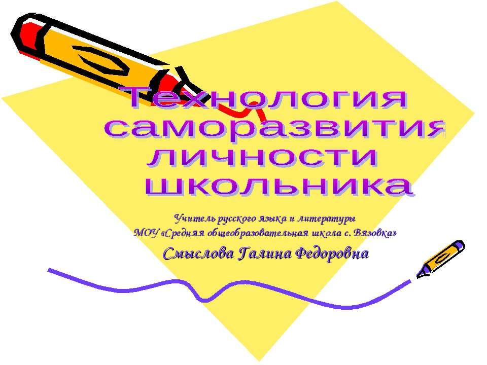 Учитель русского языка и литературы МОУ «Средняя общеобразовательная школа с....