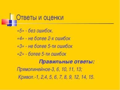 Ответы и оценки «5» - без ошибок. «4» - не более 2-х ошибок «3» - не более 5-...