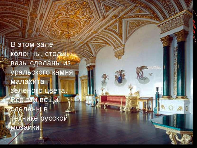 В этом зале колонны, столы, вазы сделаны из уральского камня малахита зеленог...