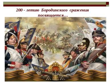 200 - летию Бородинского сражения посвящается…