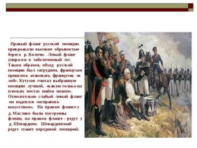 Правый фланг русской позиции прикрывали высокие обрывистые берега р. Колочи. ...