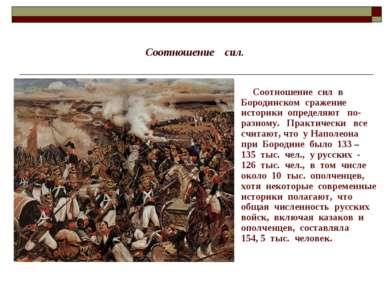 Соотношение сил. Соотношение сил в Бородинском сражение историки определяют п...