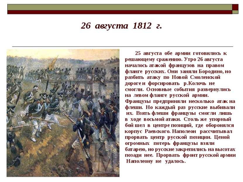 26 августа 1812 г. 25 августа обе армии готовились к решающему сражению. Утро...