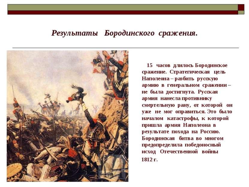 Результаты Бородинского сражения. 15 часов длилось Бородинское сражение. Стра...