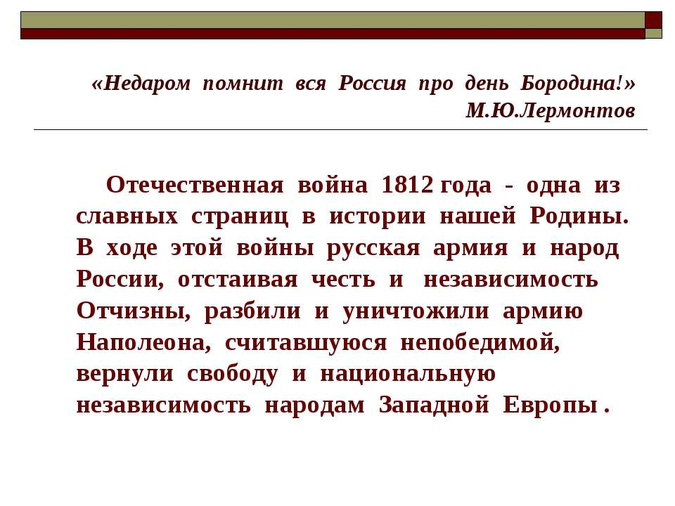 «Недаром помнит вся Россия про день Бородина!» М.Ю.Лермонтов Отечественная во...