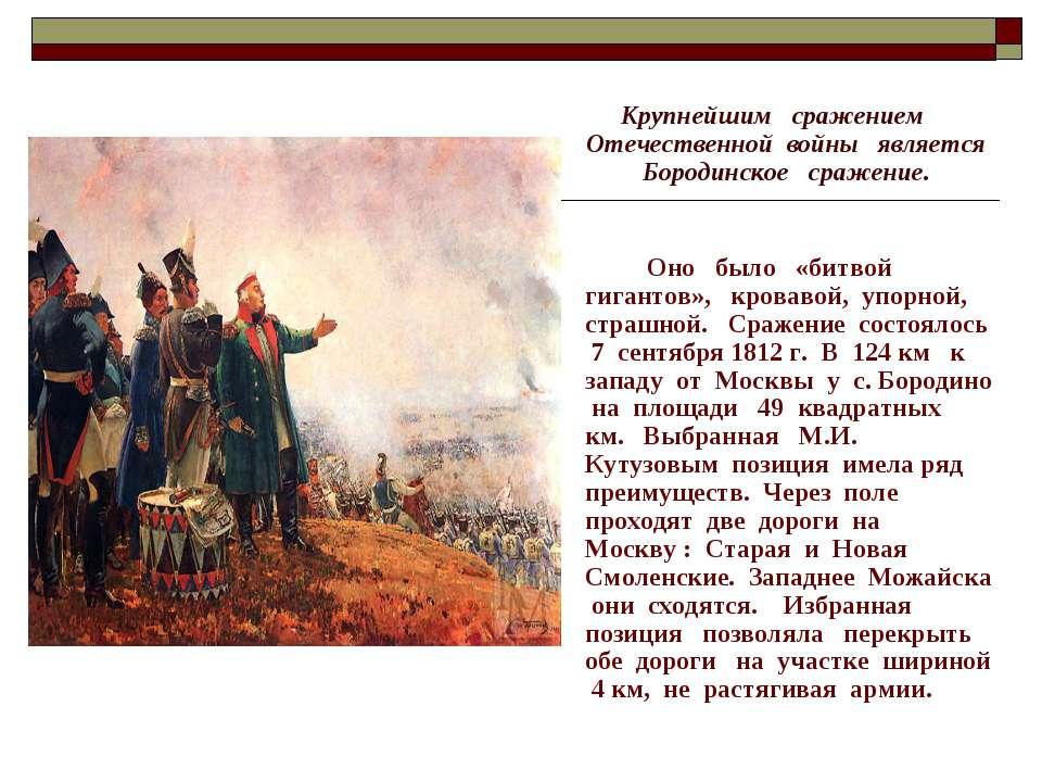 Крупнейшим сражением Отечественной войны является Бородинское сражение. Оно б...