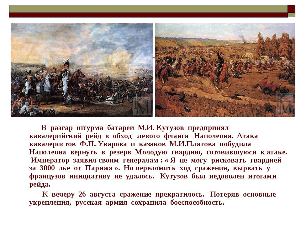 В разгар штурма батареи М.И. Кутузов предпринял кавалерийский рейд в обход ле...
