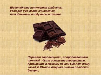 Шоколад-это популярная сладость, которая уже давно считается излюбленным прод...