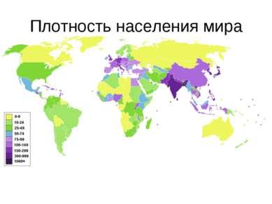Плотность населения мира