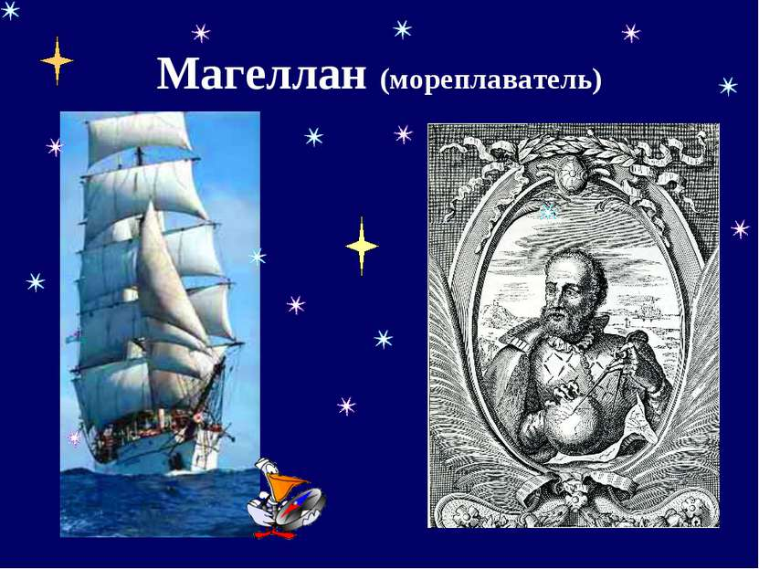 Магеллан (мореплаватель)