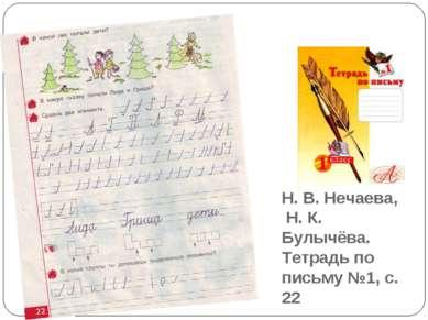 Н. В. Нечаева, Н. К. Булычёва. Тетрадь по письму №1, с. 22