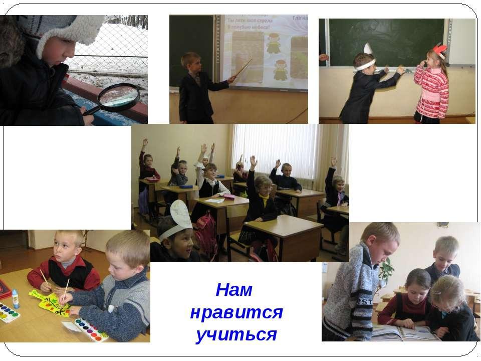 Нам нравится учиться