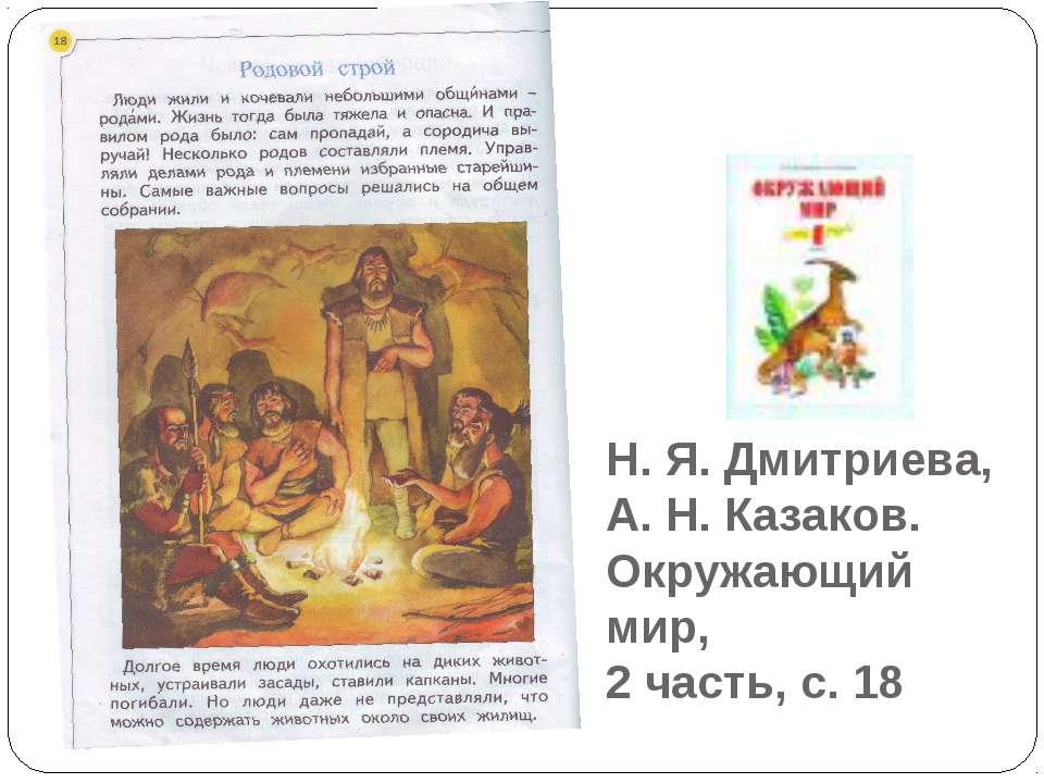 Н. Я. Дмитриева, А. Н. Казаков. Окружающий мир, 2 часть, с. 18
