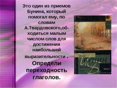 Это один из приемов Бунина, который помогал ему, по словам А.Твардовского,об-...