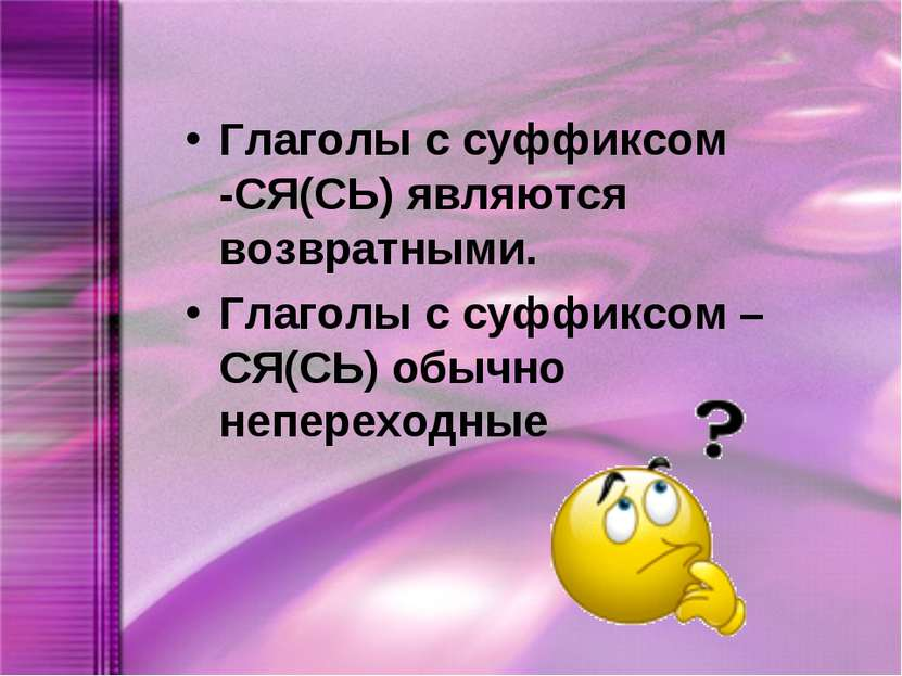 Глаголы с суффиксом -СЯ(СЬ) являются возвратными. Глаголы с суффиксом –СЯ(СЬ)...