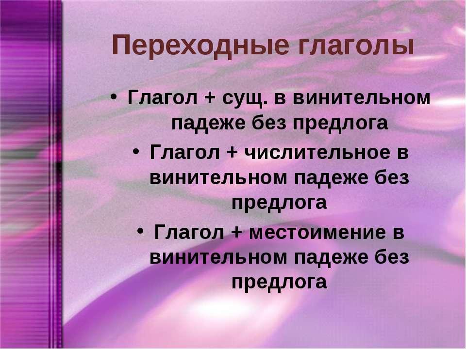 Переходные глаголы Глагол + сущ. в винительном падеже без предлога Глагол + ч...