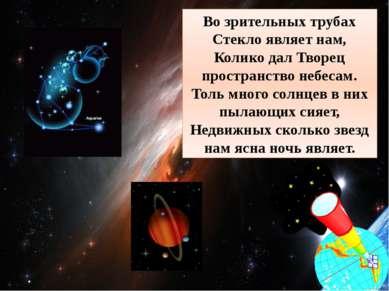 Во зрительных трубах Стекло являет нам, Колико дал Творец пространство небеса...