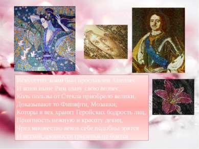 Искусство, коим был прославлен Апеллес И коим ныне Рим главу свою вознес, Кол...