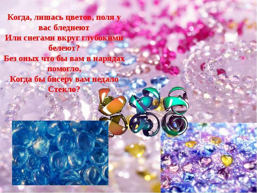 Когда, лишась цветов, поля у вас бледнеют Или снегами вкруг глубокими белеют?...