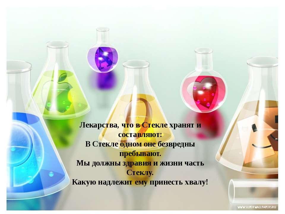 Лекарства, что в Стекле хранят и составляют: В Стекле одном оне безвредны пре...