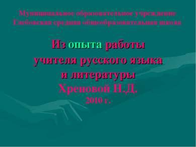 Муниципальное образовательное учреждение Глебовская средняя общеобразовательн...