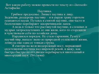 Вот какую работу можно провести по тексту из «Затесей» Астафьева: Паутинка. Г...