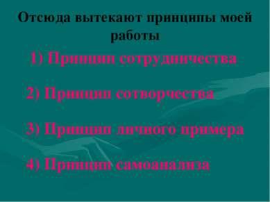Отсюда вытекают принципы моей работы 1) Принцип сотрудничества 2) Принцип сот...