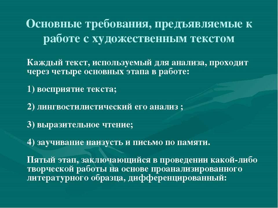 Основные требования, предъявляемые к работе с художественным текстом Каждый т...