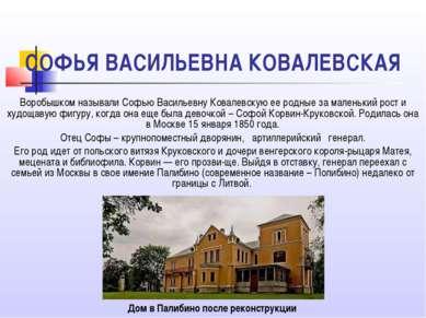 СОФЬЯ ВАСИЛЬЕВНА КОВАЛЕВСКАЯ Воробышком называли Софью Васильевну Ковалевскую...