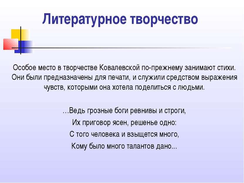 Литературное творчество Особое место в творчестве Ковалевской по-прежнему зан...
