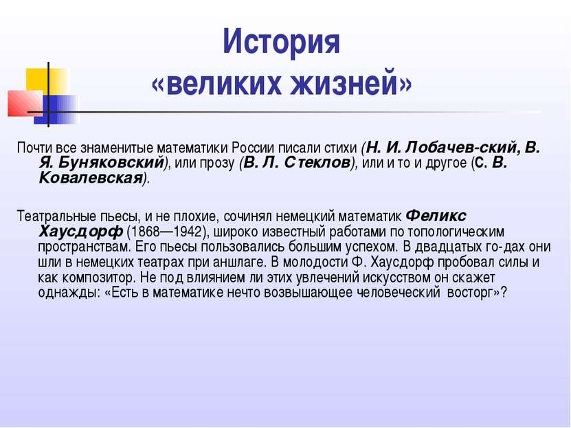 История «великих жизней» Почти все знаменитые математики России писали стихи ...