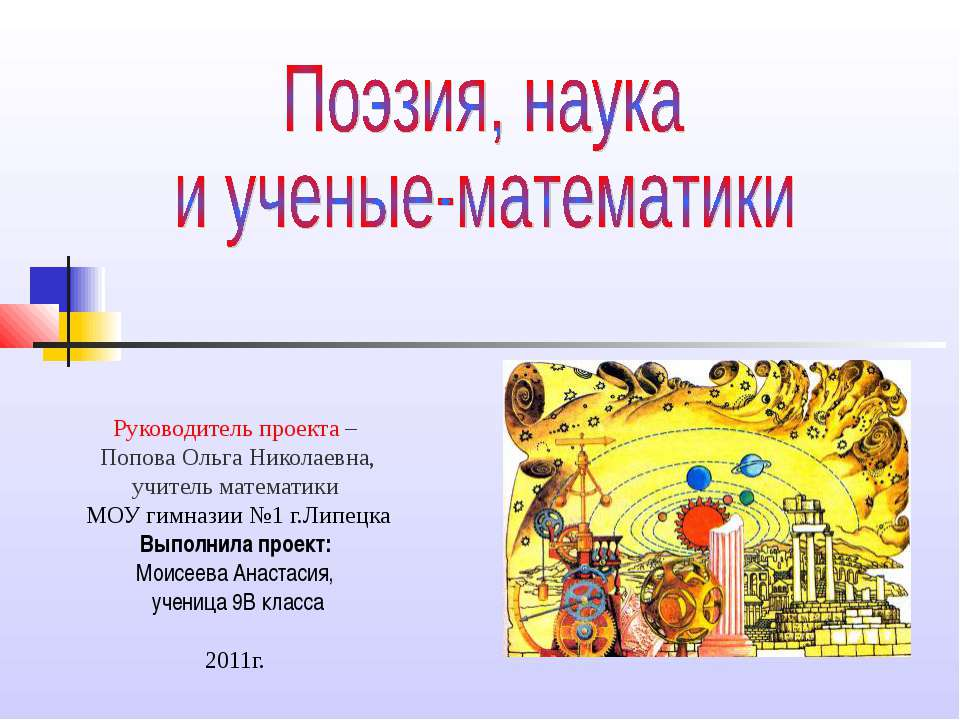 Руководитель проекта – Попова Ольга Николаевна, учитель математики МОУ гимназ...