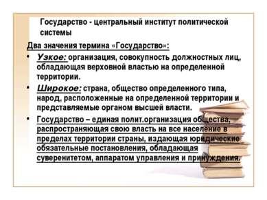 Государство - центральный институт политической системы Два значения термина ...