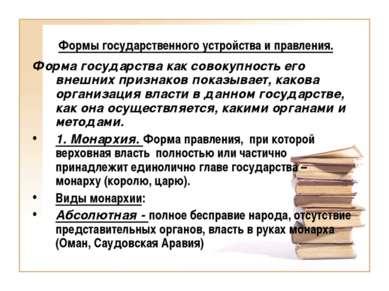 Формы государственного устройства и правления. Форма государства как совокупн...