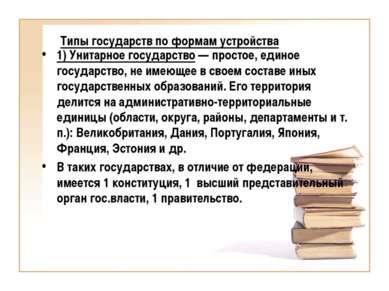 Типы государств по формам устройства 1) Унитарное государство — простое, един...