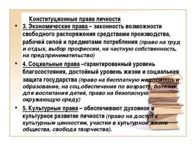 Конституционные права личности 3. Экономические права – законность возможност...