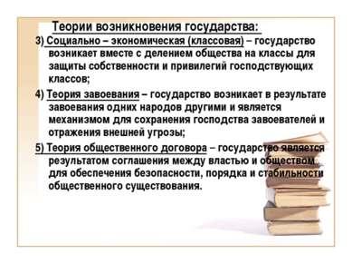 Теории возникновения государства: 3) Социально – экономическая (классовая) – ...