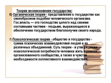 Теории возникновения государства: 6) Органическая теория - представления о го...
