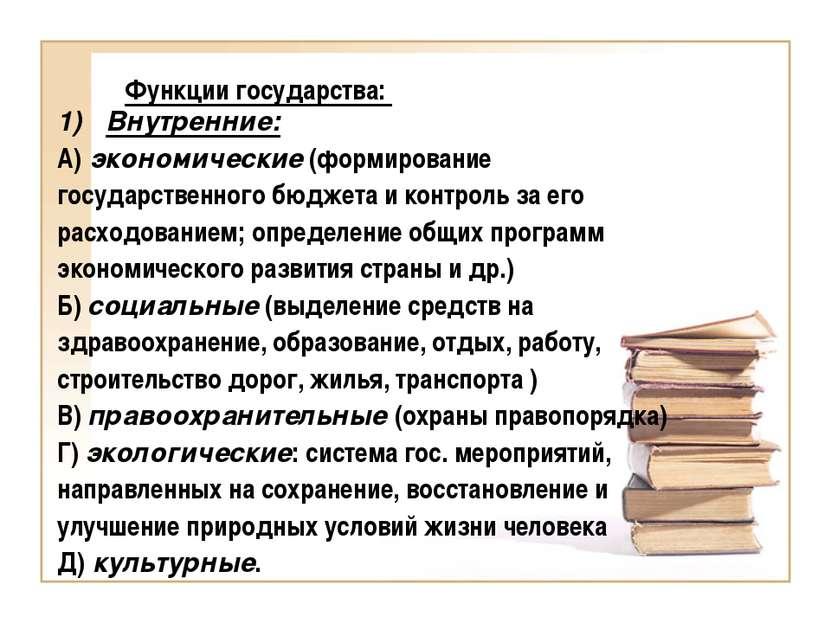 Функции государства: Внутренние: А) экономические (формирование государственн...