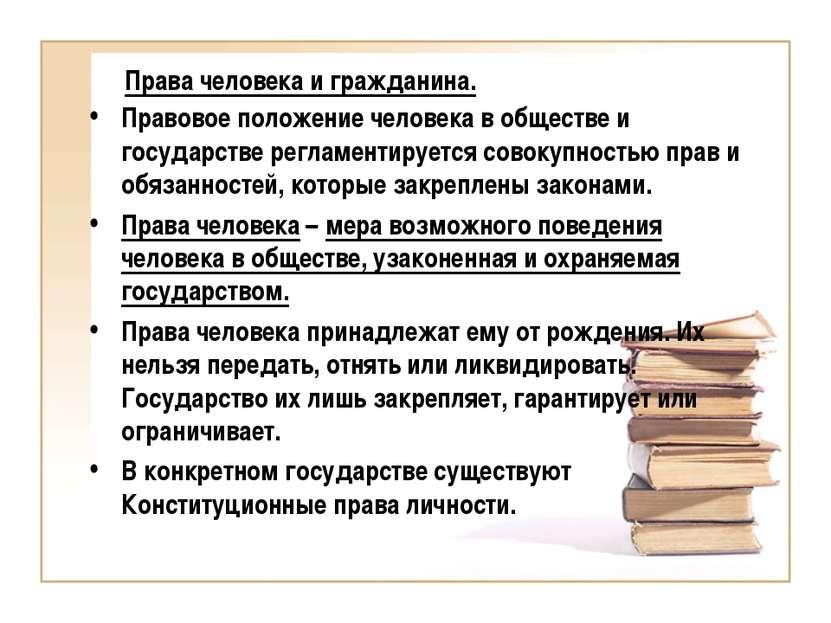 Права человека и гражданина. Правовое положение человека в обществе и государ...
