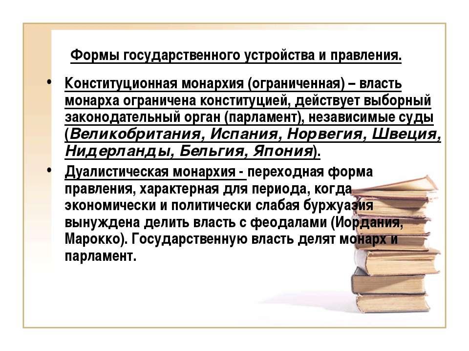 Формы государственного устройства и правления. Конституционная монархия (огра...
