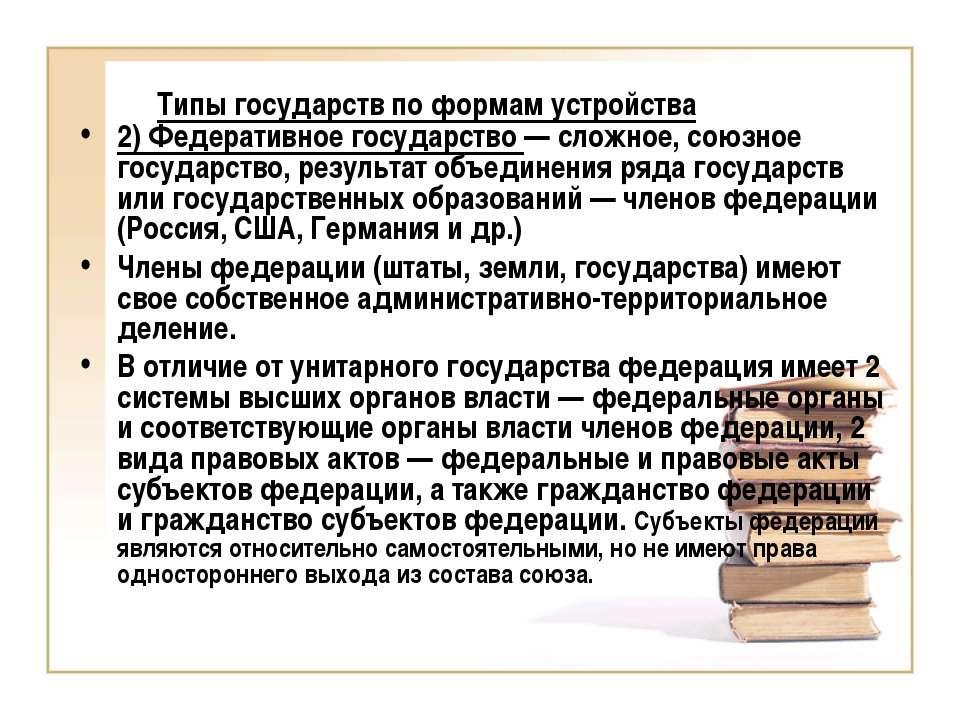 Типы государств по формам устройства 2) Федеративное государство — сложное, с...