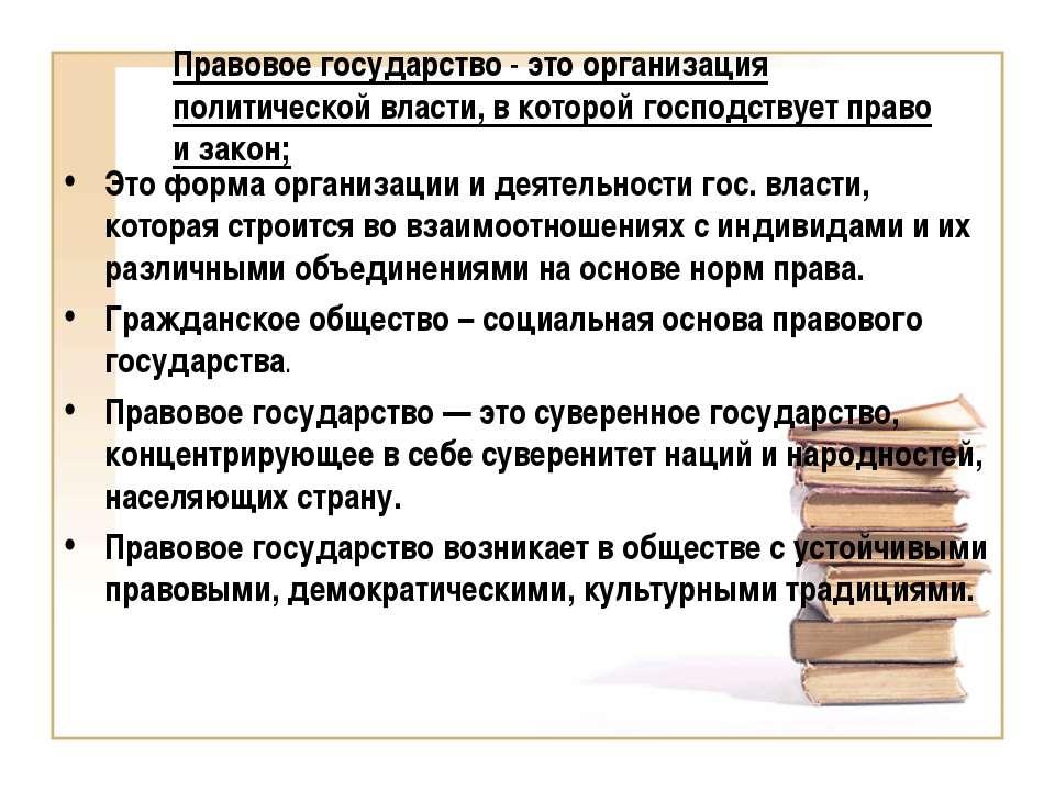 Правовое государство - это организация политической власти, в которой господс...