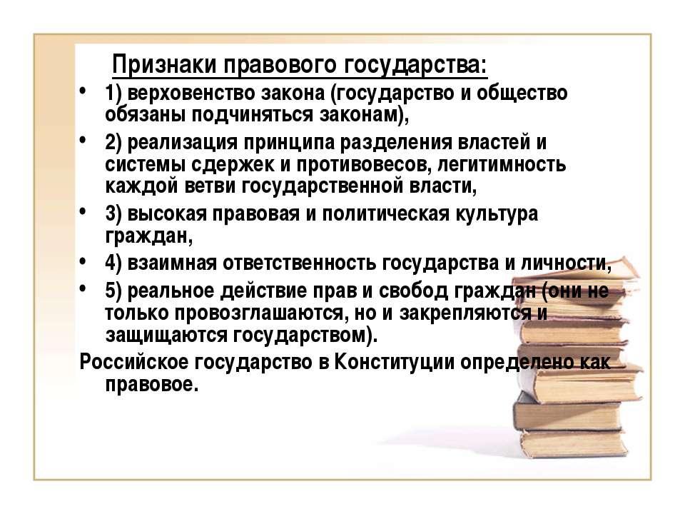 Признаки правового государства: 1) верховенство закона (государство и обществ...